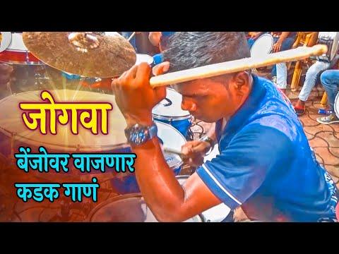 JOGWA SONG | Worli Beats | Musical Group In Mumbai India | Banjo Party|Grant Road Cha Raja 2018