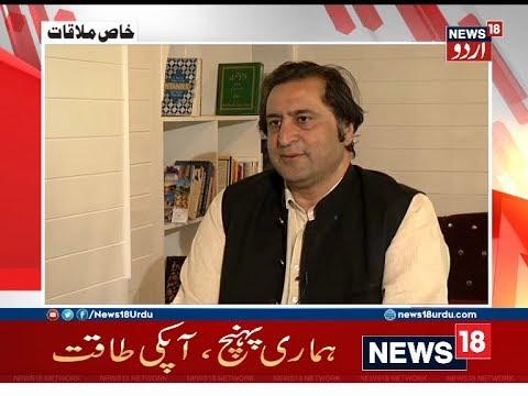 Khaas Mulaqat - Interview Of Sajjad Ghani Lone (Minister for social welfare - Jammu and Kashmir)