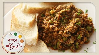 Mutton Keema Pav - Spicy Masala Meat Indian Style - Main Course Recipe By Archana In Marathi