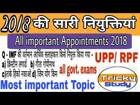 Appointment current affairs  2018 | 2018  नियुक्तियां | New CEOs |current affairs 2018 |