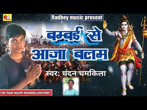 singer-chandan-chamkila-ka-super-hit-bol-bam-song- -bambai-se-aaja-balam-  -radhey-music