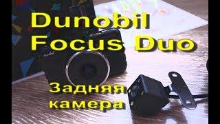 Видеорегистратор Dunobil Focus Duo  |  Пример записи с задней камеры