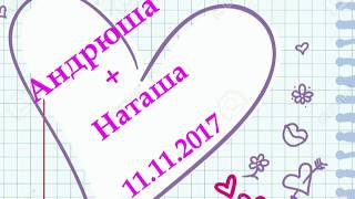 Свадьба Андрея и Наташи слайдшоу