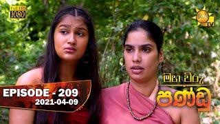 Maha Viru Pandu | Episode 209 | 2021-04-09 Thumbnail