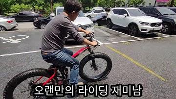 20만원 가성비 26인치 광폭타이어 자전거
