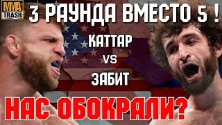 😡НАС ОБОКРАЛИ!!! ЗАБИТ МАГОМЕДШАРИПОВ vs КЕЛВИН КАТТАР / ПРОГНОЗ ОТ MMATRASH