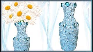 Нежная ваза из бутылки своими руками . Декор шпатлевкой и стеклянными камушками
