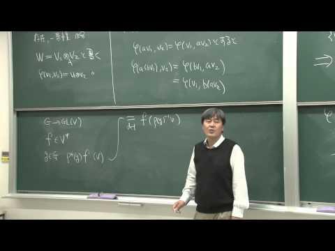 京都大学理学部「基礎数学からの展開A」雪江 明彦(理学研究科 教授)第3回4月27日