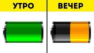 видео как снизить энергопотребление в 4g