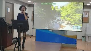 김향미 노래교실 ⚘정든님⚘원곡 김연자⚘서인천 신협본점
