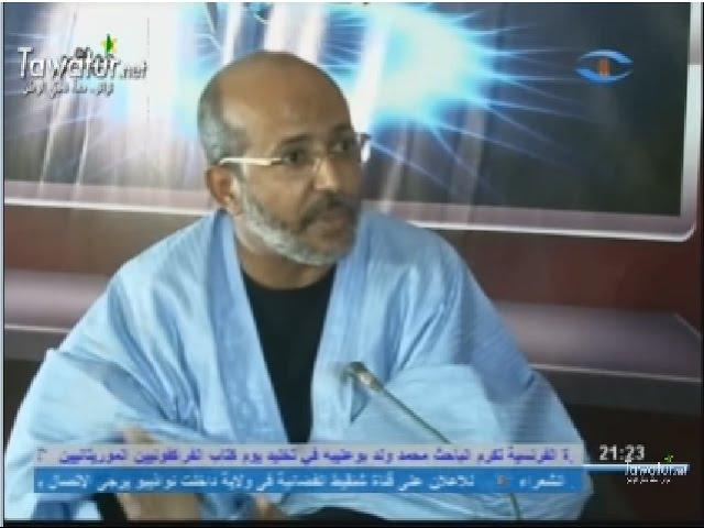 المحامي سيد المختار ولد سيدي :  المحكمة العليا أساءت  إلى الله ورسوله