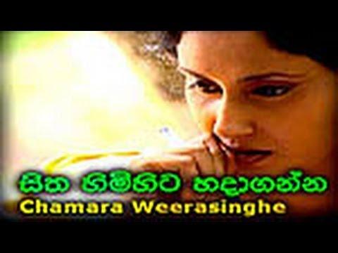 Sitha Himihita Hadaganna (Chamara Weerasinghe) Sinhala Song WWW.LANKACHANNEL.LK