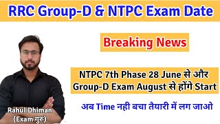 Railway Group-D & NTPC Exam Date 2021/June में NTPC और August में Group-D Exam होंगे Start