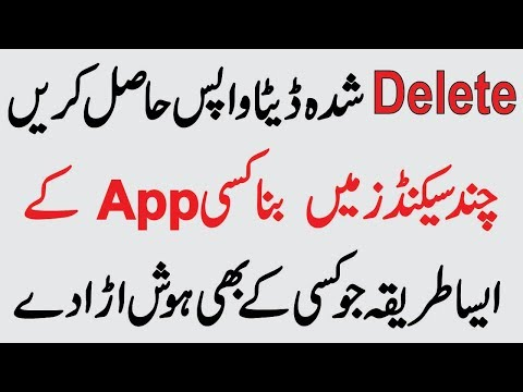 How To Recover Deleted Files From Android Phone In Seconds | Without Any App
