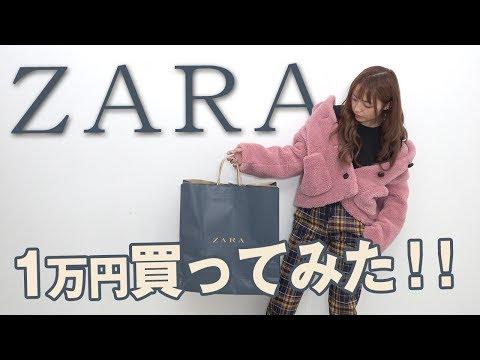 【ZARA】一万円コーデ!安くて可愛いコーデがいっぱい!