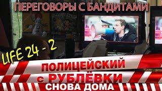 Полицейский с Рублёвки 3. Life 24 - 2.