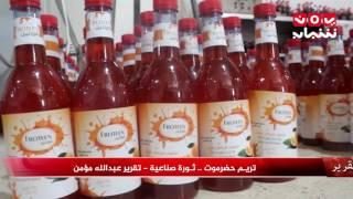 تريم حضرموت .. ثورة صناعية  - تقرير عبدالله مؤمن