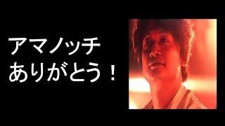 キャイ~ンの天野ひろゆきが8日、ブログで香取慎吾について語った 11...