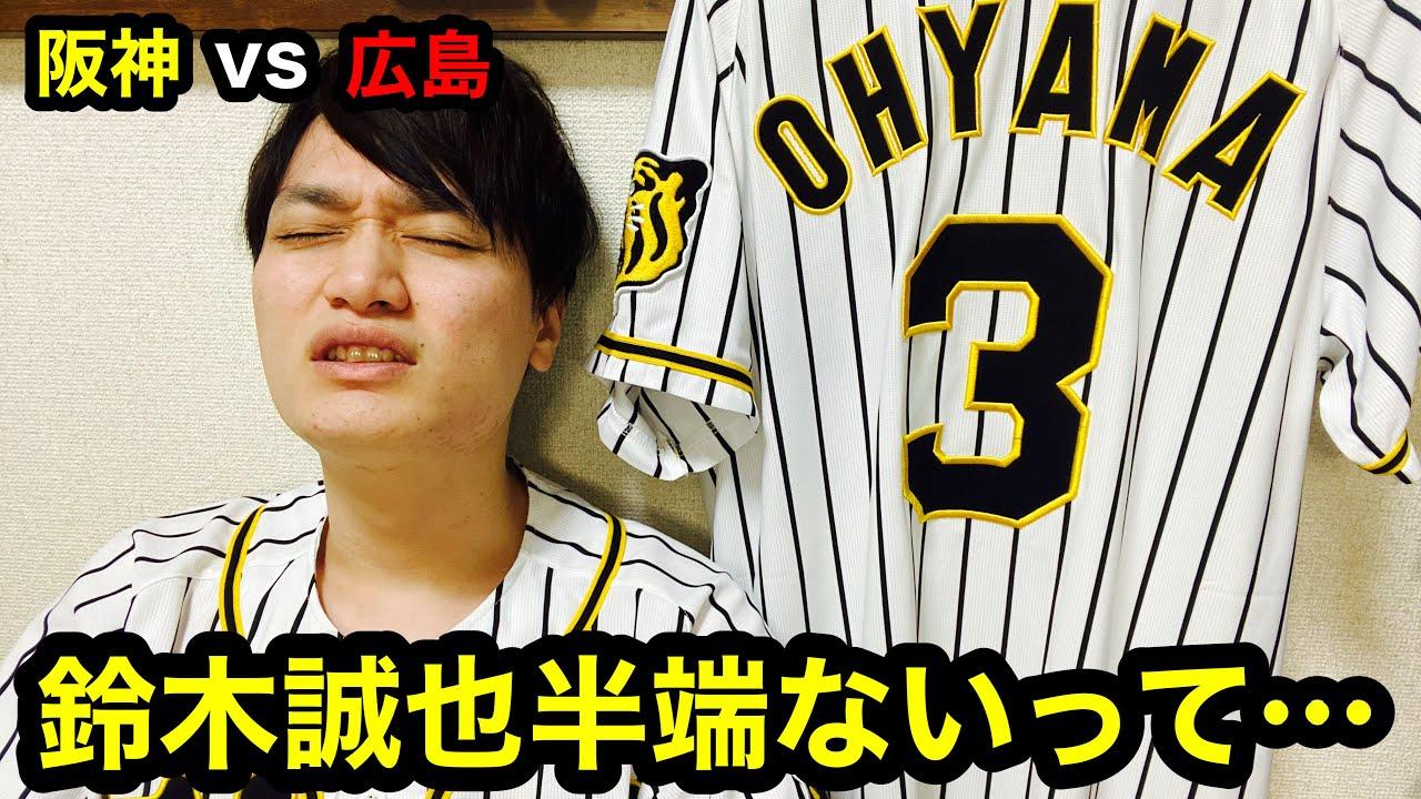 【阪神タイガース】阪神vs広島 選手の復調願う。 ロハスJr.ここからの巻き返しに期待。