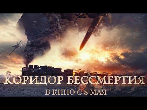 Коридор бессмертия (2019) 12+ (Русский трейлер)