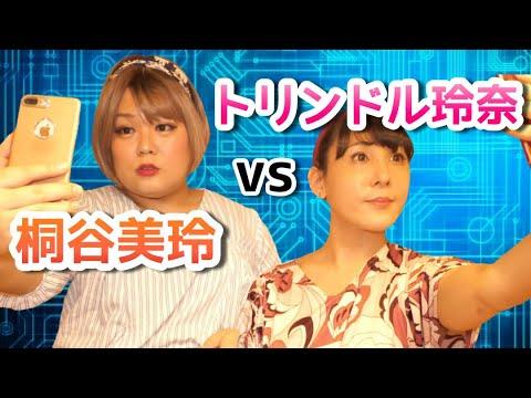 アプリ「そっくりさん」を使って、トリンドル玲奈と桐谷美玲がでるまでやめられないオネエ2人!