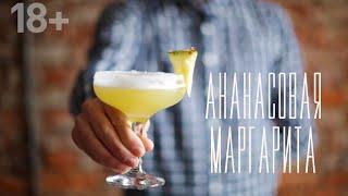 Ананасовая маргарита [Напитки Cheers!]