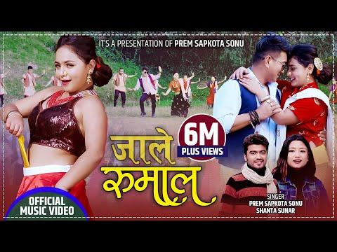 New Lok Dohori Song 2076/2019 - Jale Rumal || जाले रुमाल By Prem Sapkota Sonu & Shanta Sunar