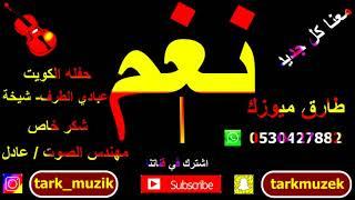 عبادي الطرف - شيخة - يابنت حساني- حفله الكويت - 2018 - طارق ميوزك