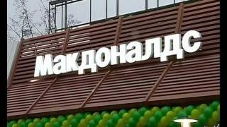 Макдоналдс пришёл в Рыбинск