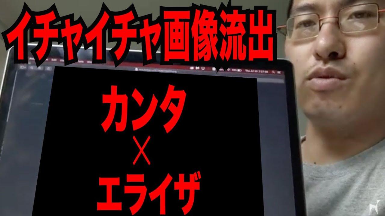 エライザ カンタ 池田
