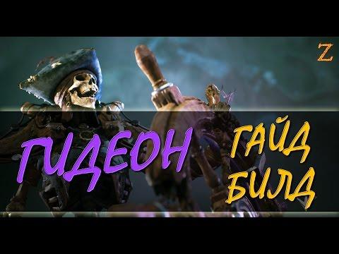 видео: paragon - ГИДЕОН БИЛД и ГАЙД! Пират!