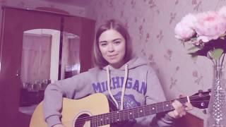 Клава Кока - Я устала (acoustic cover)