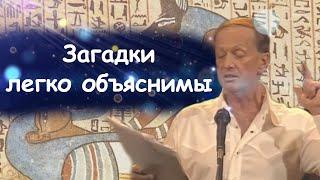 Михаил Задорнов - Загадки легко объяснимы