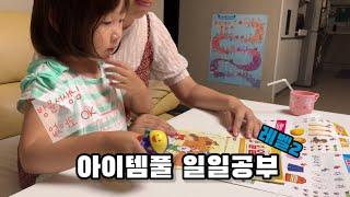 [유아 학습지] 아이템풀 일일공부 레벨2 실제 사용 영…