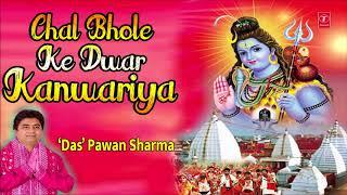 चल भोले के द्वार I Chal Bhole Ke Dwar I Kanwar Bhajan I DAS PAWAN SHARMA I Full Audio Song