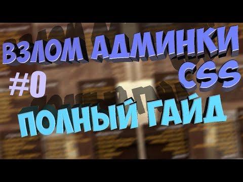 Взлом админки Css: #1 Полный гайд  с примерами