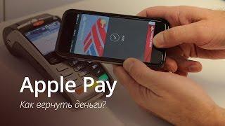 Apple Pay: Как вернуть деньги?