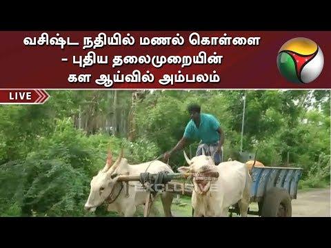 வசிஷ்ட நதியில் மணல் கொள்ளை- புதிய தலைமுறையின் கள ஆய்வில் அம்பலம்  Puthiya thalaimurai Live news Streaming for Latest News , all the current affairs of Tamil Nadu and India politics News in Tamil, National News Live, Headline News Live, Breaking News Live, Kollywood Cinema News,Tamil news Live, Sports News in Tamil, Business News in Tamil & tamil viral videos and much more news in Tamil. Tamil news, Movie News in tamil , Sports News in Tamil, Business News in Tamil & News in Tamil, Tamil videos, art culture and much more only on Puthiya Thalaimurai TV   Connect with Puthiya Thalaimurai TV Online:  SUBSCRIBE to get the latest Tamil news updates: http://bit.ly/2vkVhg3  Nerpada Pesu: http://bit.ly/2vk69ef  Agni Parichai: http://bit.ly/2v9CB3E  Puthu Puthu Arthangal:http://bit.ly/2xnqO2k  Visit Puthiya Thalaimurai TV WEBSITE: http://puthiyathalaimurai.tv/  Like Puthiya Thalaimurai TV on FACEBOOK: https://www.facebook.com/PutiyaTalaimuraimagazine  Follow Puthiya Thalaimurai TV TWITTER: https://twitter.com/PTTVOnlineNews  WATCH Puthiya Thalaimurai Live TV in ANDROID /IPHONE/ROKU/AMAZON FIRE TV  Puthiyathalaimurai Itunes: http://apple.co/1DzjItC Puthiyathalaimurai Android: http://bit.ly/1IlORPC Roku Device app for Smart tv: http://tinyurl.com/j2oz242 Amazon Fire Tv:     http://tinyurl.com/jq5txpv  About Puthiya Thalaimurai TV   Puthiya Thalaimurai TV (Tamil: புதிய தலைமுறை டிவி)is a 24x7 live news channel in Tamil launched on August 24, 2011.Due to its independent editorial stance it became extremely popular in India and abroad within days of its launch and continues to remain so till date.The channel looks at issues through the eyes of the common man and serves as a platform that airs people's views.The editorial policy is built on strong ethics and fair reporting methods that does not favour or oppose any individual, ideology, group, government, organisation or sponsor.The channel's primary aim is taking unbiased and accurate information to the socially conscious common ma