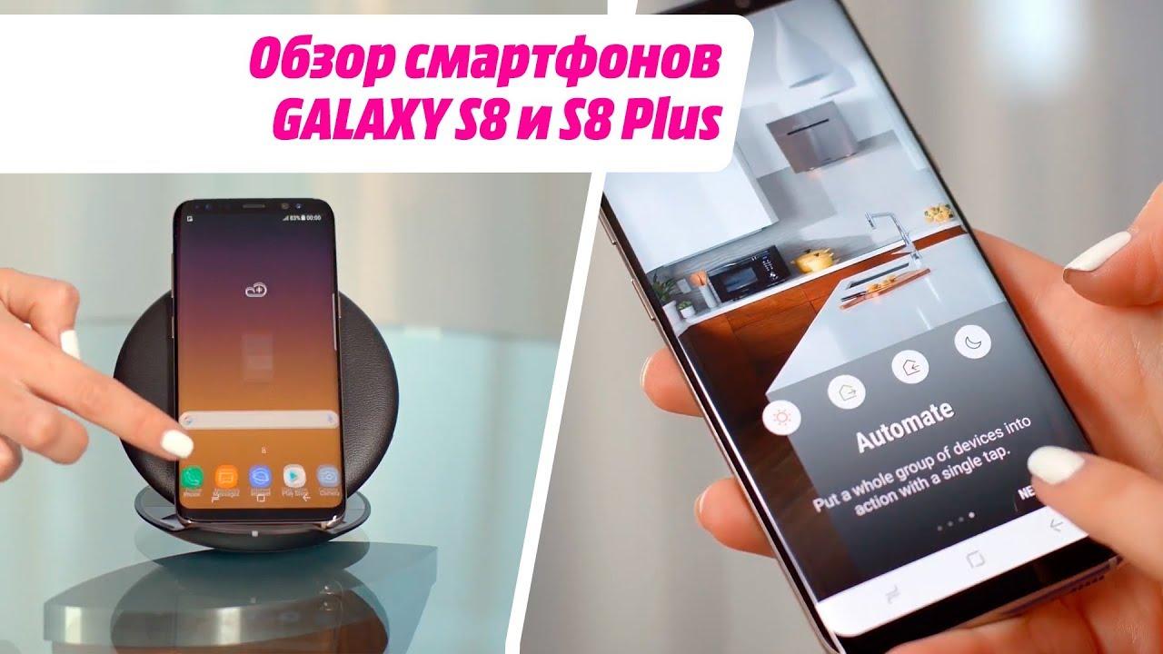 Обзор смартфонов GALAXY S8 и S8 Plus