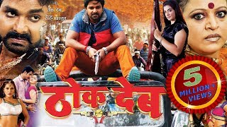 Bhojpuri Super Hit Movie Full Action Bhojpuri Movie Pawan Singh, Akshara Singh | THOK DEB