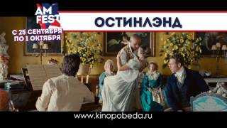 Фестиваль американского кино AmFest (Победа, Новосибирск)