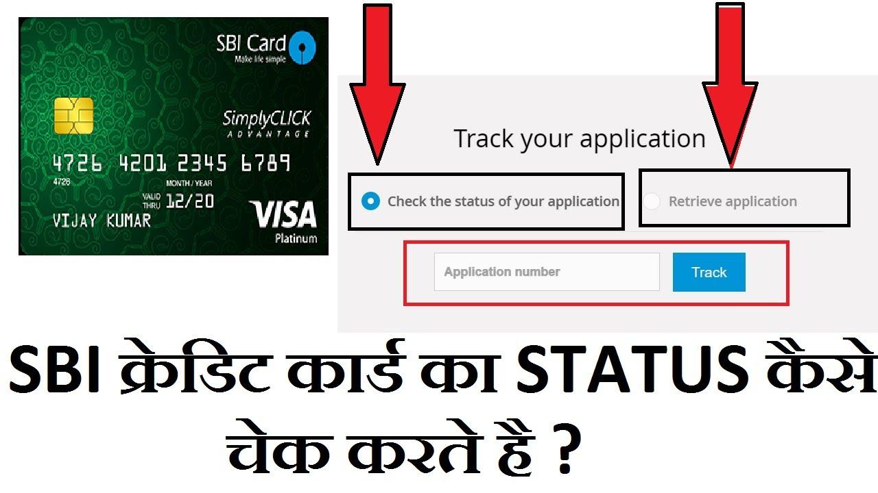sbi credit card application tracking