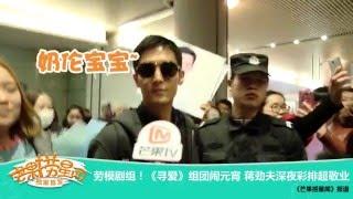 芒果捞星闻  Mango Star News:《寻爱》蒋劲夫深夜彩排超敬业【芒果TV官方版】