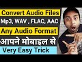 Convert Audio to Mp3 | Audio ko Mp3 me kaise badle | How to Convert Audio to Mp3 | Audio Converter