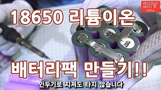 3S3P 18650 리튬이온 배터리팩 만들기