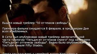"""Вышел новый трейлер """"50 оттенков свободы"""""""