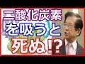 武田邦彦 二酸化炭素を吸うと死ぬ!?