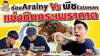 EP92 ปี1 เมื่อทีมงานพีชอีทแหลกแข่งกินกะเพราถาดกับ Arainy | PEACH EAT LAEK