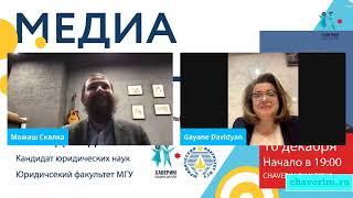 Гаяне Давидян - этика профессии юрист