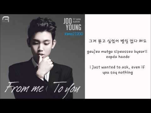 Joo Young - From Me To You(네게 난) [Hangul/Romanization/English] HD